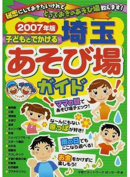 子どもとでかける埼玉あそび場ガイド 2007年版