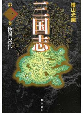 三国志 第1巻 愛蔵版