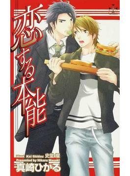 恋する本能(Cross novels)
