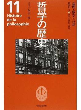 哲学の歴史 11 論理・数学・言語