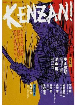 KENZAN! vol.2(2007.03)