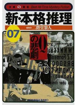 新・本格推理 07 Qの悲劇(光文社文庫)