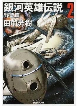 銀河英雄伝説 2 野望篇(創元SF文庫)