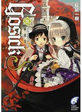 GOSICK s 3 ゴシックエス・秋の花の思い出(富士見ミステリー文庫)