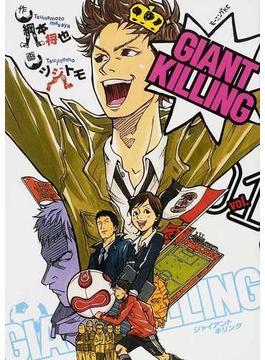 GIANT KILLING 01 (モーニングKC)(モーニングKC)