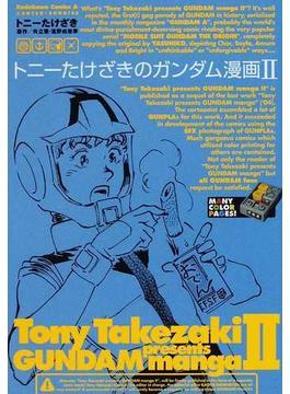 トニーたけざきのガンダム漫画 2 (角川コミックス・エース)(角川コミックス・エース)