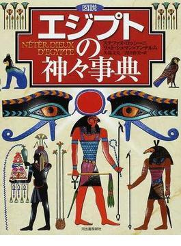 図説エジプトの神々事典 新装版