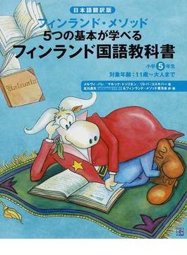 フィンランド国語教科書 フィンランド・メソッド5つの基本が学べる 日本語翻訳版 小学5年生