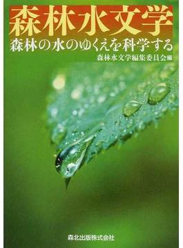 森林水文学 森林の水のゆくえを科学する