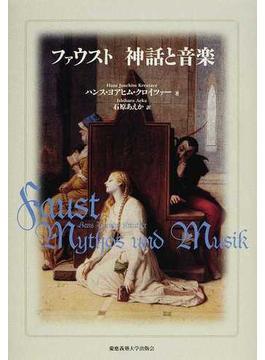 ファウスト 神話と音楽