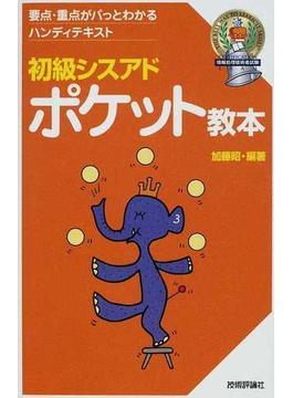 初級シスアドポケット教本 要点・重点がパっとわかるハンディテキスト 2007第3版