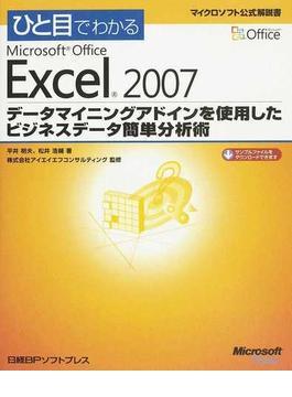 ひと目でわかるMicrosoft Office Excel 2007 データマイニングアドインを使用したビジネスデータ簡単分析術