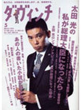 ダ・ヴィンチ 私たちは、太田総理を支持します。あ、秘書田中も。 2007年5月号