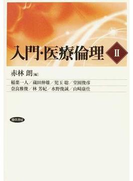 入門・医療倫理 2