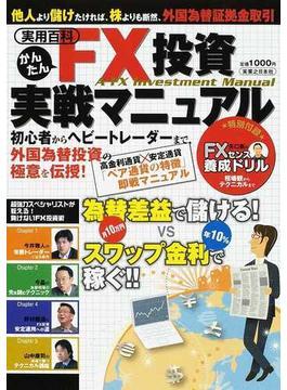 かんたんFX投資実戦マニュアル 為替差益で儲ける!vsスワップ金利で稼ぐ!!