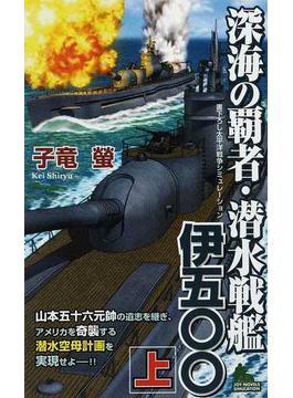 深海の覇者・潜水戦艦伊五〇〇 書下ろし太平洋戦争シミュレーション 上