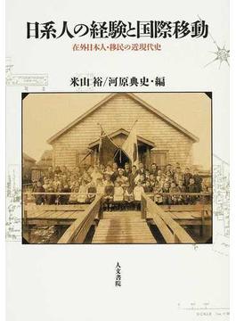日系人の経験と国際移動 在外日本人・移民の近現代史