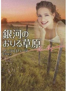 銀河のおりる草原(ハーレクイン文庫)