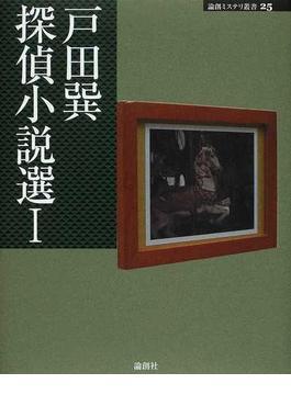 戸田巽探偵小説選 1