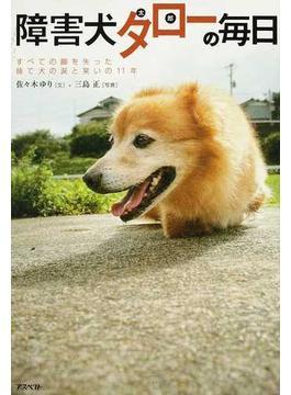 障害犬タローの毎日 すべての脚を失った捨て犬の涙と笑いの11年
