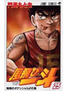 風飛び一斗 25 (ジャンプコミックス)(ジャンプコミックス)