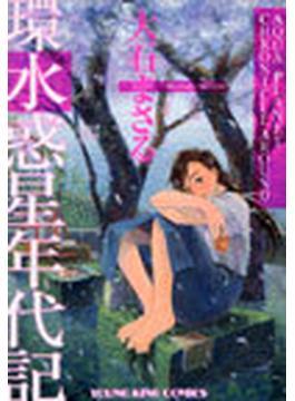 環・水惑星年代記(YKコミックス)