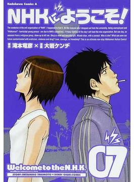 NHKにようこそ! 7 (角川コミックス・エース)(角川コミックス・エース)