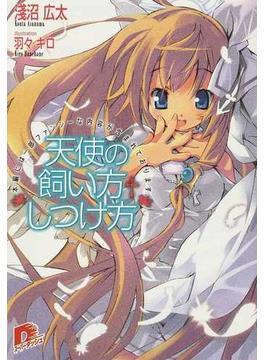 天使の飼い方・しつけ方 本編には一部ファンシーな内容が含まれております。(集英社スーパーダッシュ文庫)