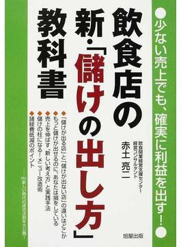 飲食店の新・「儲けの出し方」教科書 少ない売上でも、確実に利益を出す!