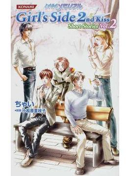 ときめきメモリアルGirl's Side 2nd Kiss Short Stories Vol.2