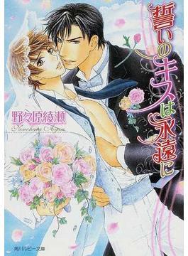 誓いのキスは永遠に(角川ルビー文庫)