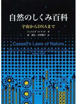 自然のしくみ百科 宇宙からDNAまで