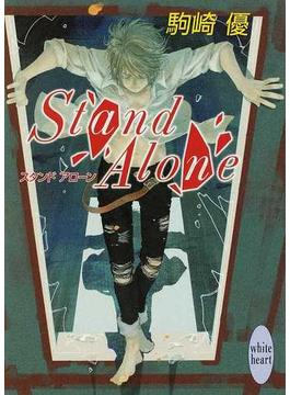 Stand Alone(講談社X文庫)
