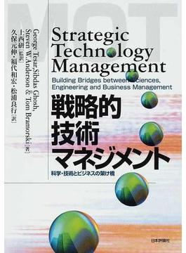 戦略的技術マネジメント 科学・技術とビジネスの架け橋