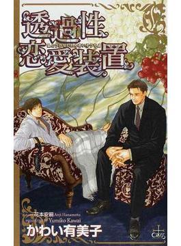 透過性恋愛装置(Cross novels)
