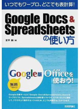 Google Docs & Spreadsheetsの使い方 いつでもワープロ、どこでも表計算!