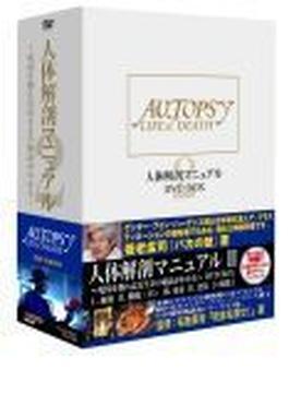 DVD-BOX 人体解剖マニュアル2 死因を探れば長生きの秘訣がわかる 4枚組