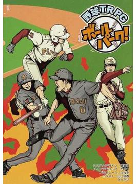 野球TRPGボールパーク!
