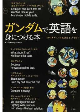 ガンダムで英語を身につける本 あの名セリフは英語だとこうなる!