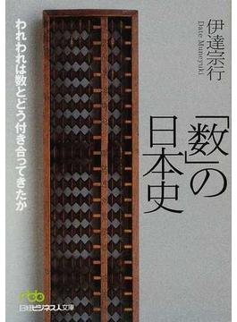 「数」の日本史 われわれは数とどう付き合ってきたか(日経ビジネス人文庫)