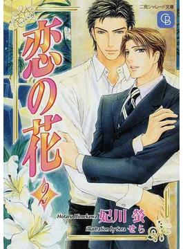 恋の花 2(シャレード文庫)