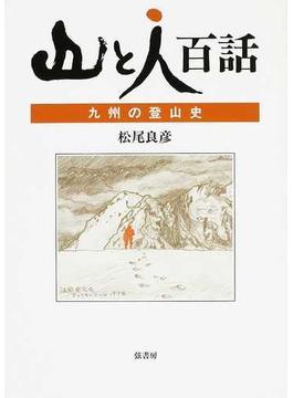 山と人百話 九州の登山史