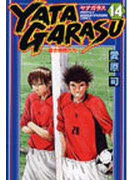 YATAGARASU 14 蒼き仲間たち (講談社コミックス)