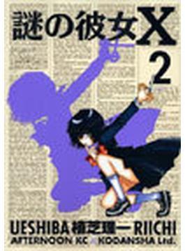 謎の彼女X 2 (アフタヌーンKC)