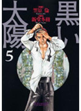 黒い太陽 5 (マンサンコミックス)