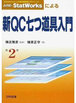 JUSE−StatWorksによる新QC七つ道具入門