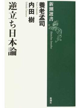 逆立ち日本論(新潮選書)