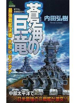 蒼海の巨竜 最強戦艦決戦大和VSモンタナ 書下ろし長編戦記ロマン