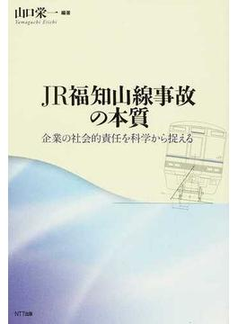 JR福知山線事故の本質 企業の社会的責任を科学から捉える