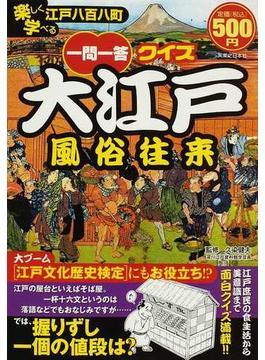 大江戸風俗往来 一問一答クイズ 楽しく学べる江戸八百八町